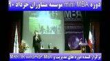 مشاوران MINI MBA مدیریت  دکتر درگی