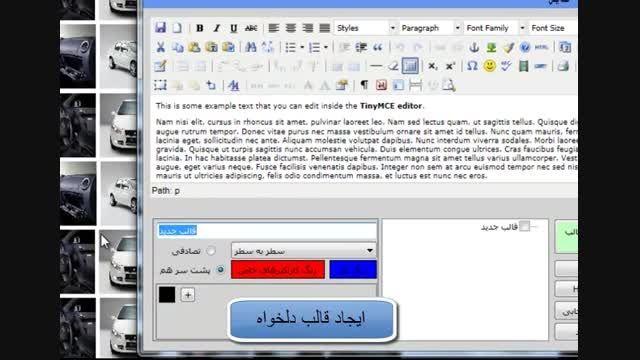 رنگی کردن متن در سایتها