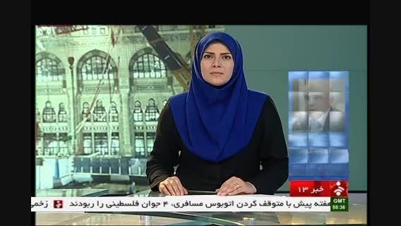 افزایش جان باختگان ایرانی در حادثه مکه