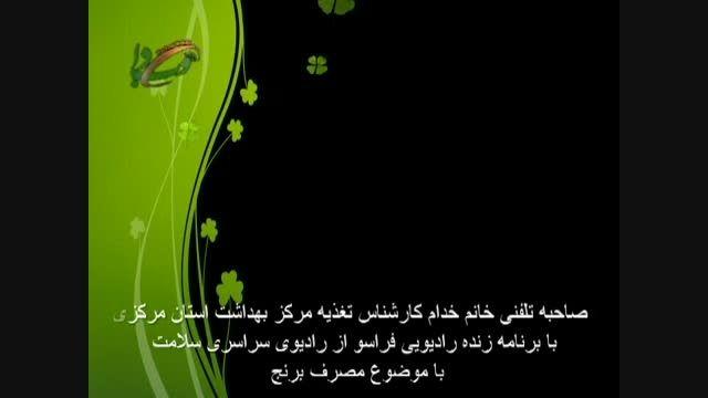 برنامه فراسو با موضوع مصرف برنج- خانم خدام - 7 مهر 1394