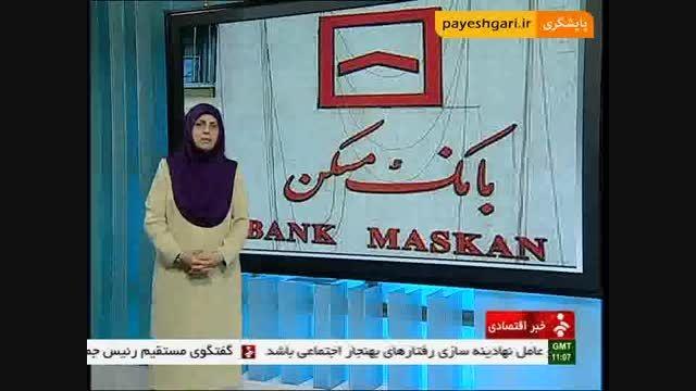 استقرار بانک مسکن در کارگزار ی ها برای تسهیل صدور دفترچ