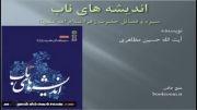 معرفی چهارده کتاب درباره چهارده معصوم(علیهم السلام)