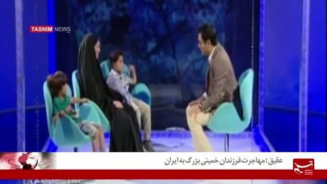 عقیق ؛ مهاجرت فرزندان خمینی بزرگ به ایران