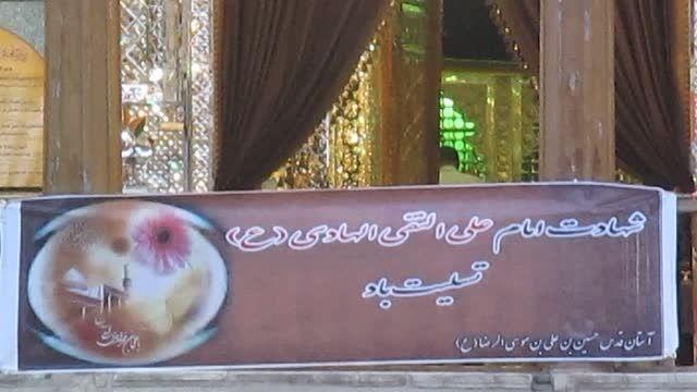مراسم شهادت امام علی النقی الهادی (ع) در امامزاده حسین