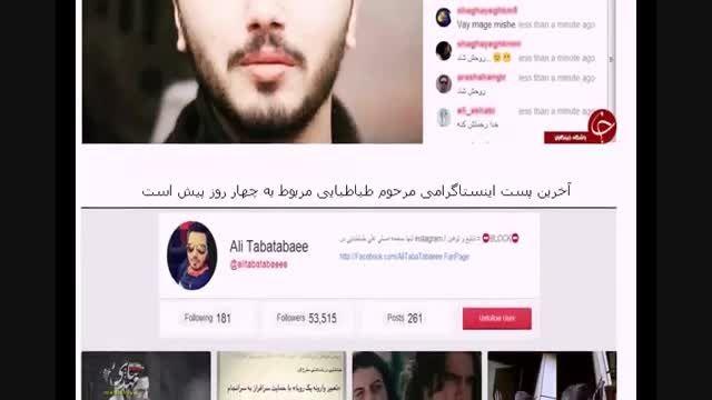 خبرفوری:علی طباطبایی درگذشت.