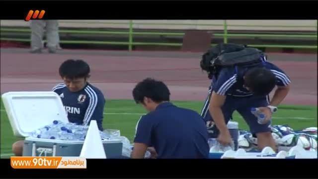 تمرین تیم ملی ژاپن پیش از دیدار با ایران (نود ۲۰ مهر)