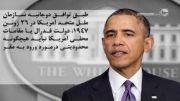دو سال مانده به پایان، اوباما روی دیگرش را رو می کند!