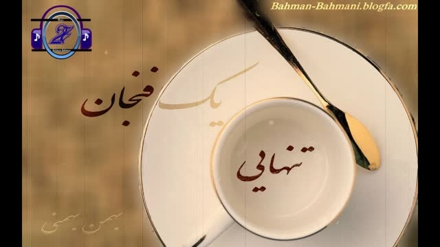 دکلمه یک فنجان تنهایی - بهمن بهمنی