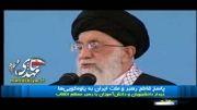 پاسخ قاطع رهبر و ملت ایران به یاوه گویی ها