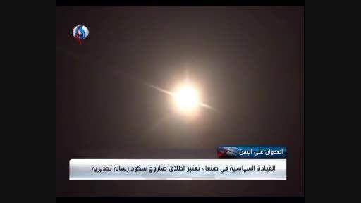 شلیک 13 موشک به پایگاه نظامی سعودی