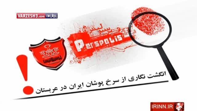 عزت ایرانی دولت برای پرسپولیسی ها