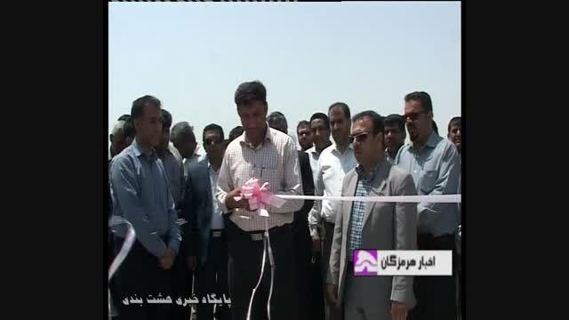 افتتاح پروژه های عمرانی هفته دولت - هشت بندی