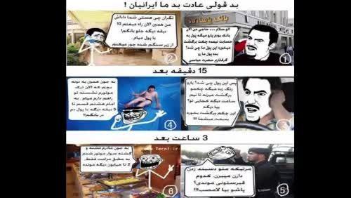 *_* ترول بد قولی بد ما ایرانی ها *_*