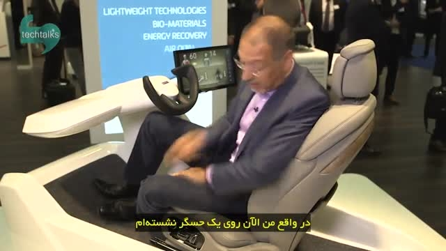 صندلی زیست سنج خودرو چیست؟