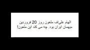 ادای احترام رییس جمهور آذربایجان به نماد شیطان
