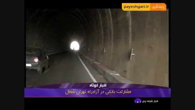 مشارکت بانکی در آزادراه تهران شمال