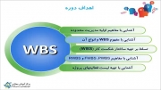 ساختار شکست کار (WBS) چیست؟