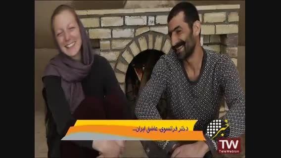 دختر فرانسوی که در کویر ایران زندگی میکند
