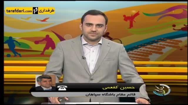 تماس با قائم مقام باشگاه سپاهان پیرامون تغییرات مدیریتی