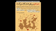 جهادی برای خشکاندن گناه