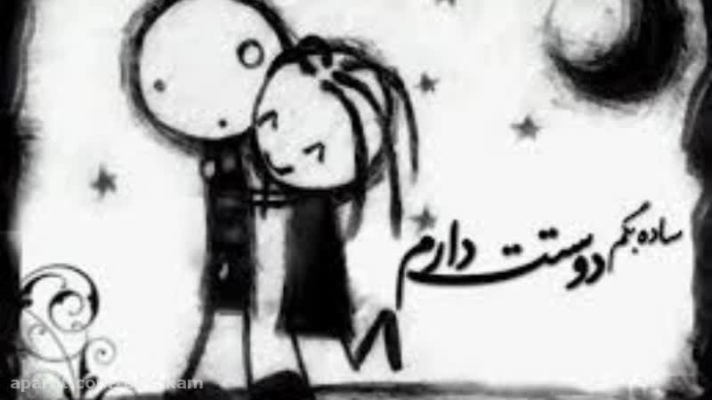 love is true