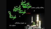 تسلیت رحلت امام حسن مجبتی و وفات حضرت محمد