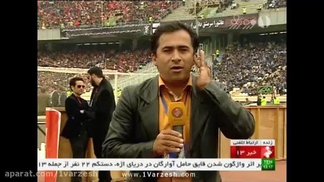 شرایط استادیوم آزادی پیش از دربی و اعلام ترکیب بازیکنان