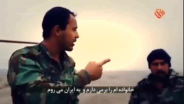 پاسخ رزمنده عراقی:«نمی گذاریم ایران به دست داعش بیفتد»