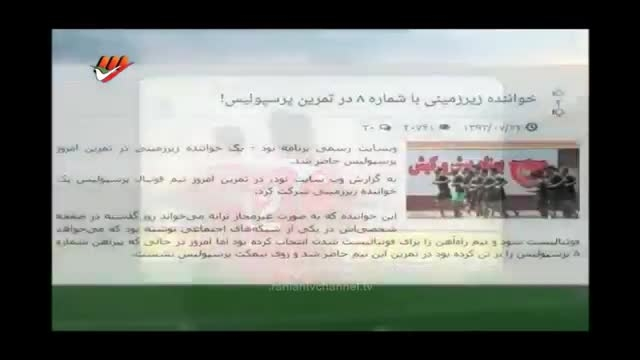 گزارش برنامه نود از حضور جنجالی امیر تتلو در تمرین پرسپ