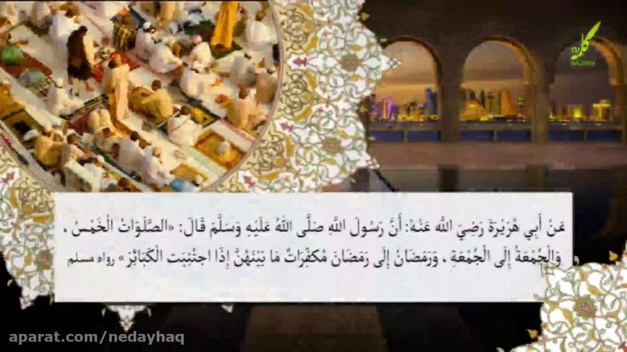 نماز جمعه و بخشیده شدن گناهان