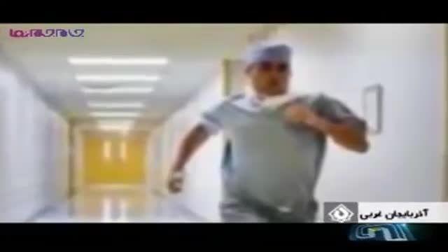 ماجرای فرار پزشک از اتاق عمل -20:30