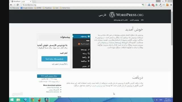 مقدمه دانشگاه وردپرس: اصول اولیه راه اندازی سایت