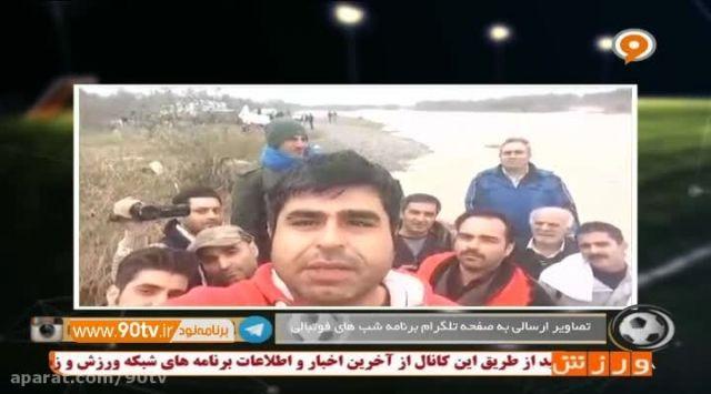 تبریک هنرمندان بمناسبت پیروزی ایران مقابل گوام