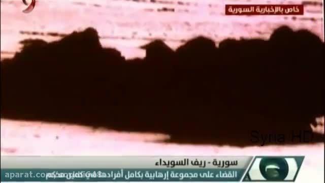 قتلگاه داعشی ها در کمین ارتش سوریه ریف السویدا-سوریه