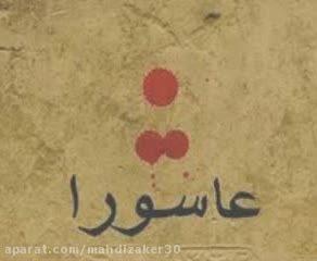 مناجات (یکماه میشود)شهادت حضرت رقیه(س)مهدی امیدی مقدم94