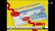 برادرهای ناتنی ایران چک های 100 هزار تومانی