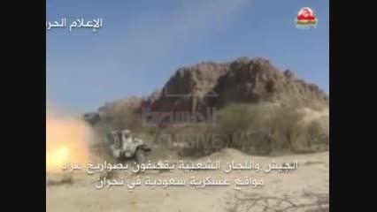 پیشروی شیرمردان یمنی وموشک باران پایگاههاینظامی عربستان