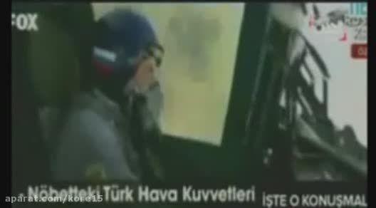 ترکیه تصاویر هشدار به جنگنده روسی را منتشر کرد