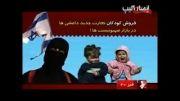 فروش کودکان تجارت جدید داعش