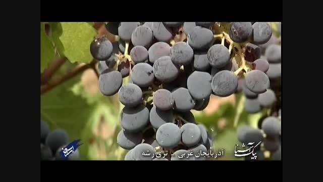 سفر به آذربایجان غربی