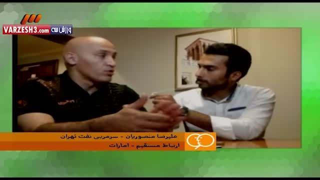 گفتگو تصویری با منصوریان قبل از بازی با الاهلی امارات