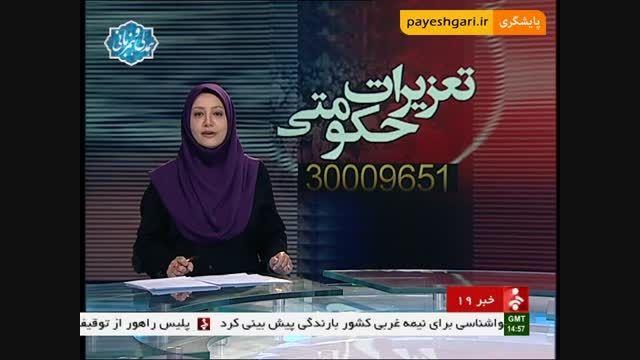 پرونده های تخلف تعزیرات حکومتی