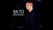 دانلود آهنگ جدید امیرتتلو باتو.