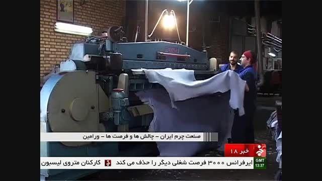 صنعت چرم ایران