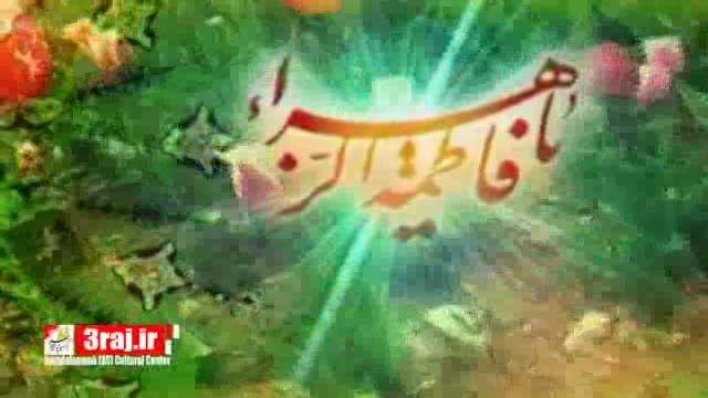 میلاد حضرت زهرا (سلام الله علیها) مبارک باد ...