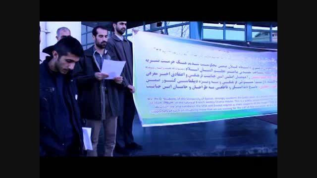 بیانیه دانشجویان دکتری دانشگاه گیلان-زبان فارسی
