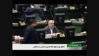 حضور وزیر امور اقتصادی و دارایی در مجلس