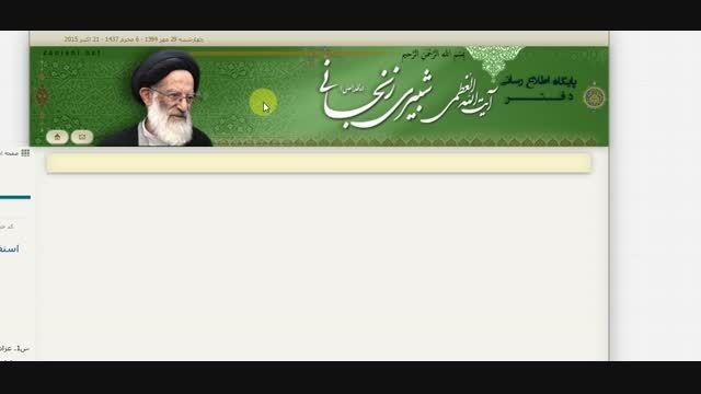 قمه زنی از نظر آیت الله شبیری زنجانی(از سایت خودشان)