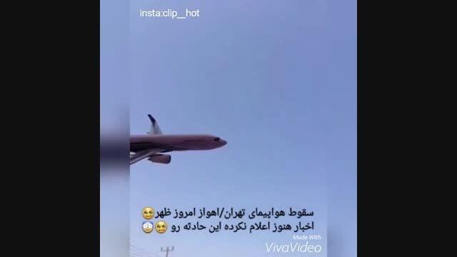 خبر فوری: سقوط هواپیمای تهران اهواز لحظاتی پیش