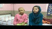 مستند نگین (کودک سرطانی)